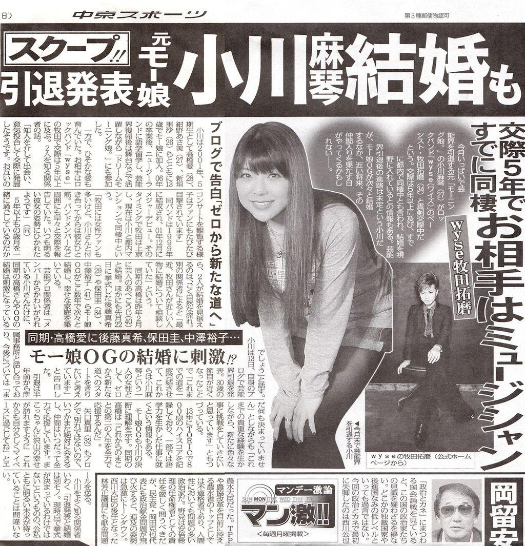 小川 麻琴 結婚 小川麻琴(元モーニング娘)が牧田拓磨と結婚?現在は復帰!引退理由...